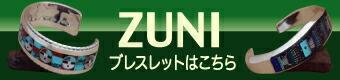ZUNIブレスレットへ