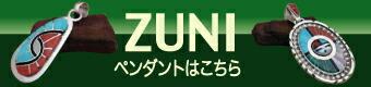 ZUNI族ペンダントへ