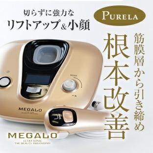 MEGALO(メガロ)美顔器