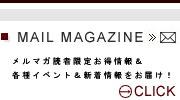 お得情報満載のメールマガジン