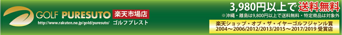 ゴルフプレスト楽天市場のロゴ、看板