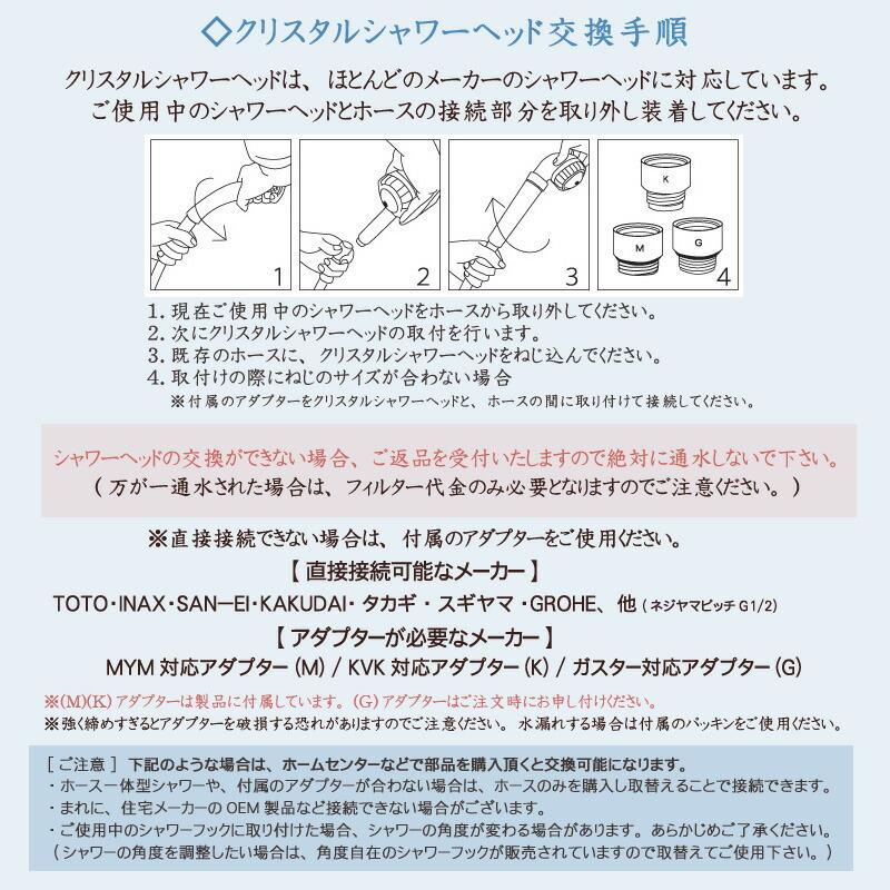 クリスタル シャワーヘッド 交換方法