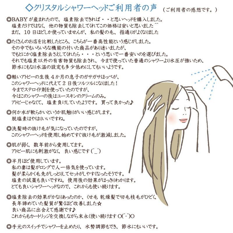 クリスタル シャワーヘッド 利用者の声