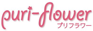 お花のプレゼント プリフラワー