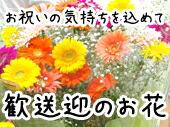 歓迎 送迎のお花