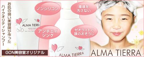 ノンシリコンシャンプー。お肌が弱い美容師が作った安心・安全シャンプーです! アルマティエラ