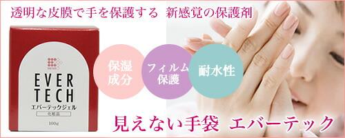 塗る手袋 エバーテックジェル 透明な皮膜で手を保護する 新感覚の保護剤
