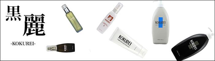日興ビューティの商品は、様々な頭皮やお肌のトラブルの治癒を目的にしたものです!