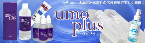 UMO 水晶抽出水溶性の活性水素