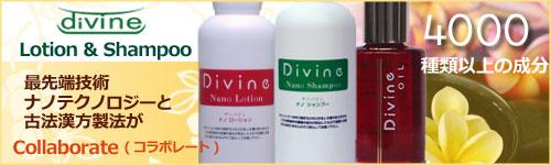 ディバインシャンプー、ディバイン化粧品はお肌の弱い方にお勧め!