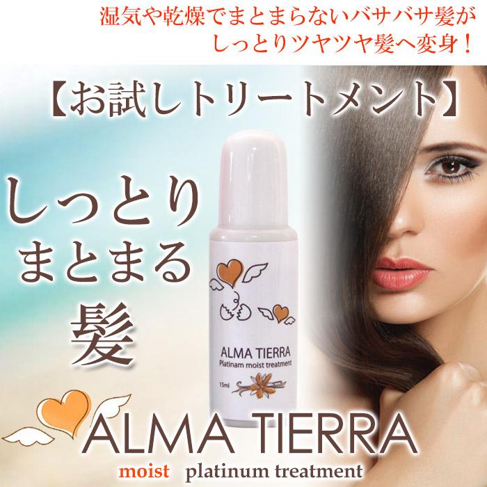 お肌のお手入れに使用する美容液のスキンケア成分配合「アルマティエラナチュラルピュアモイストトリートメント」