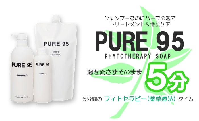 pure95