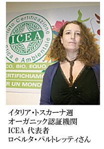オーガニック認証機関 ICEA 代表者 ロベルタ・パルトレッティさん