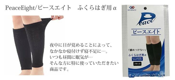 PeaceEight/ピースエイト ふくらはぎ用α