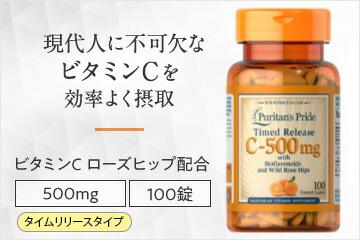 ピューリタンズプライド Puritan's Pride ビタミンC 500mg 100錠 ローズヒップ配合 タイムリリースタイプ
