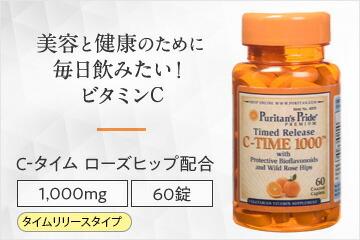 ピューリタンズプライド Puritan's Pride ビタミンC 1000mg 60錠 ローズヒップ配合 タイムリリースタイプ
