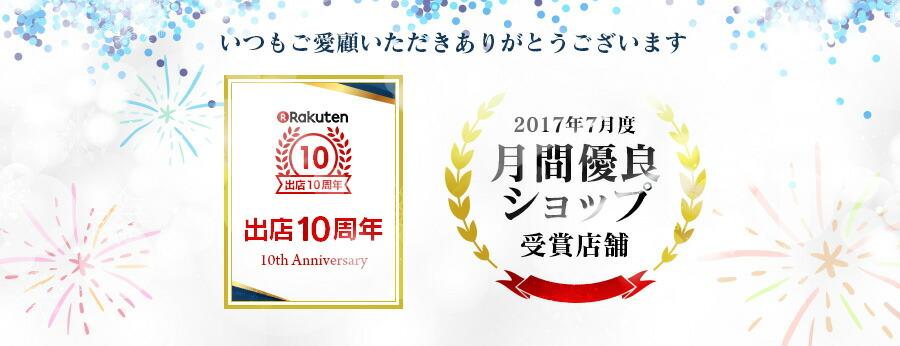 出店10周年 2017年7月度月間優良ショップ受賞店舗