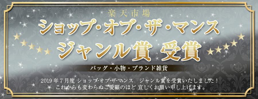 ショップ・オブ・ザ・マンスジャンル賞受賞