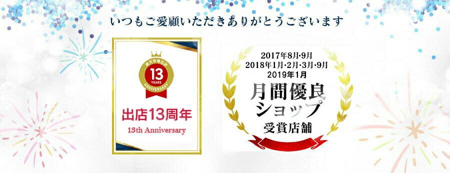 出店10周年 2017年8月度月間優良ショップ受賞店舗