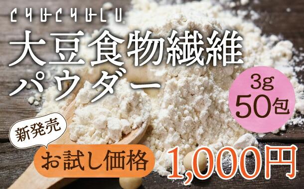 大豆食物繊維パウダー
