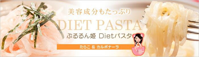 Dietパスタ