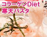 コラーゲン寒天Dietパスタ