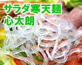 サラダ寒天麺