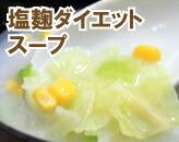 塩麹ダイエットスープ