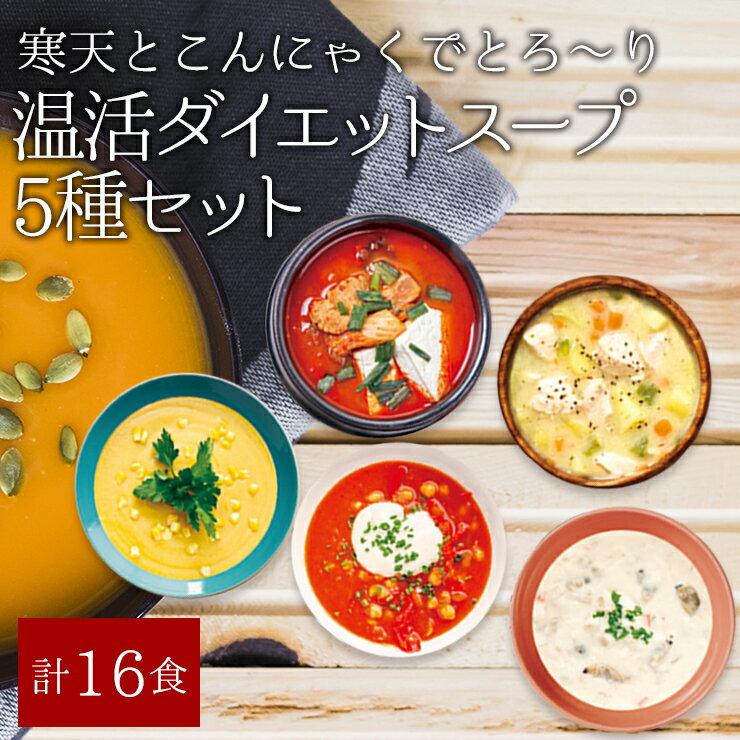 温活スープ