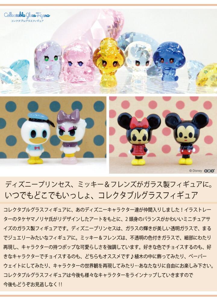 タケヤマノリヤ・ディズニーシリーズ
