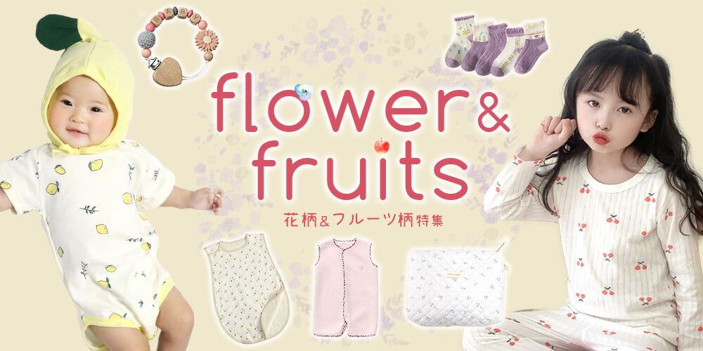花柄フルーツ特集