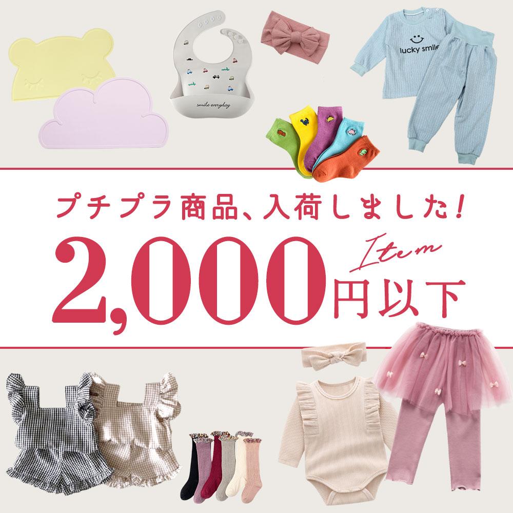 2000円以下アイテム