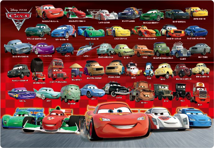 Cars At The Finish Of