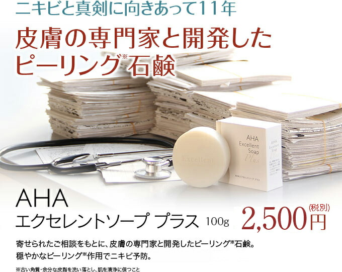 皮膚の専門家と開発したピーリング石鹸