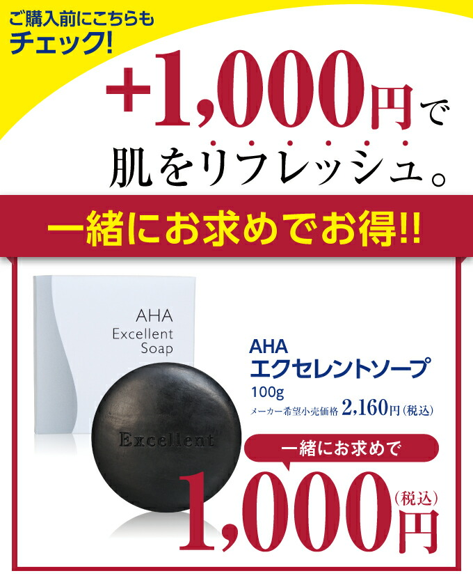 一緒にお求めで、AHAエクセレントソープ(黒)が1,000円