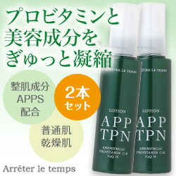 APPSプラスE 2本セット