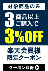 3商品購入で3%OFF