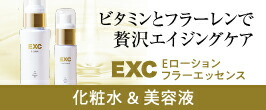 EXC化粧水&美容液