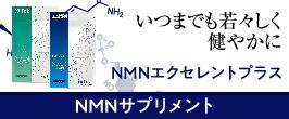 NMNサプリ