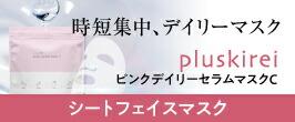 ピンクセラムマスク