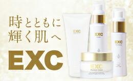 EXCシリーズ