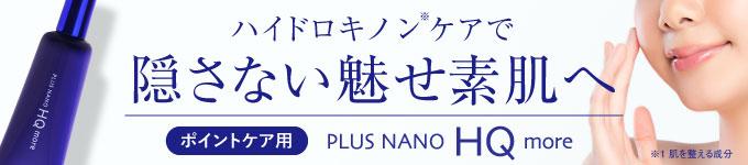 ナノHQモア
