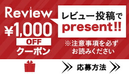 レビューを書いて次回1000円OFF!