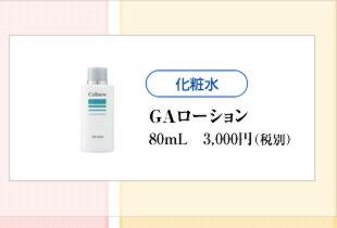 化粧水(GAローション)