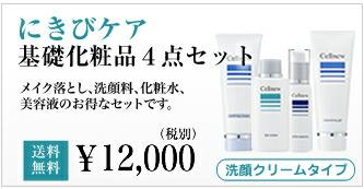 ニキビケア4点セット 洗顔クリーム