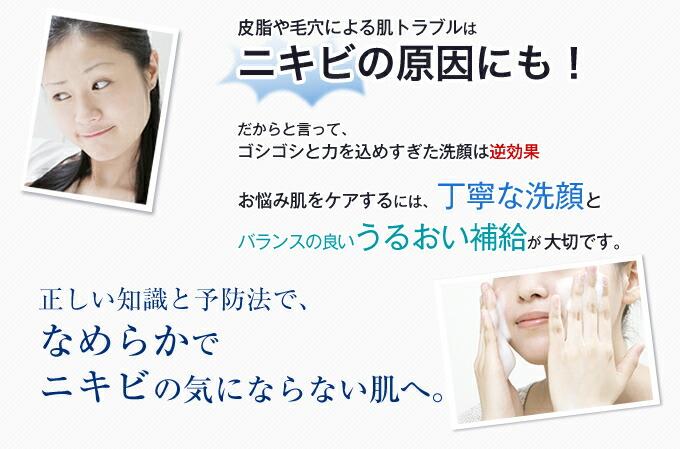 洗顔とうるおい補給