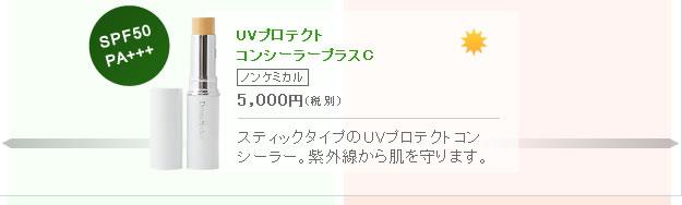 UVプロテクト コンシーラープラスC