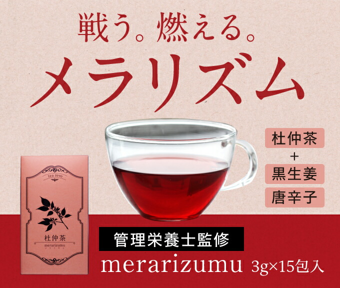 朝一杯の赤いお茶