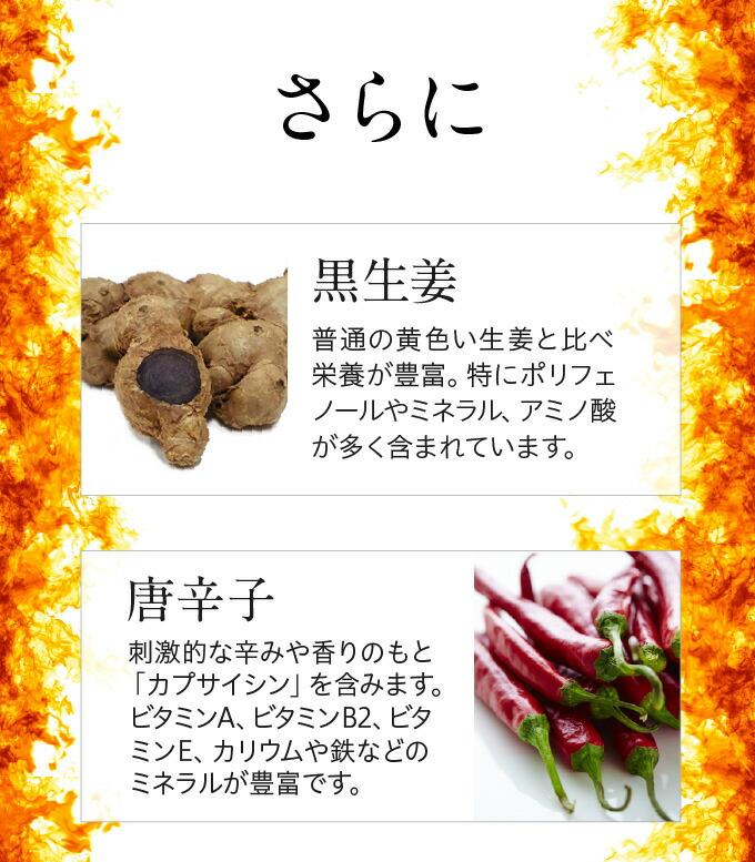 黒生姜と唐辛子