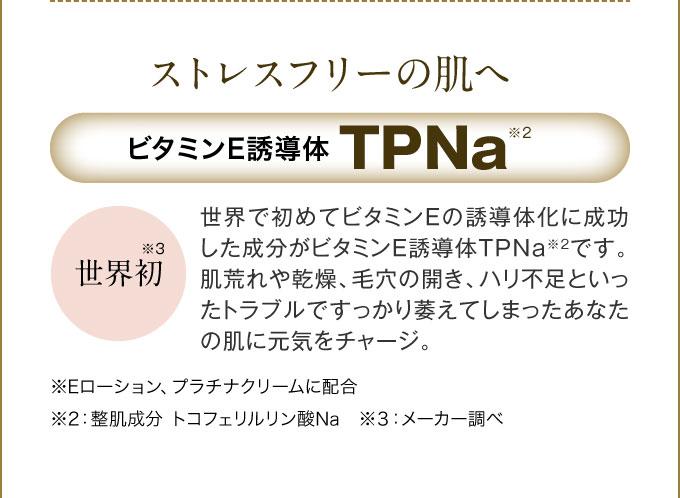 ストレスフリーの肌へ ビタミンE誘導体TPNa